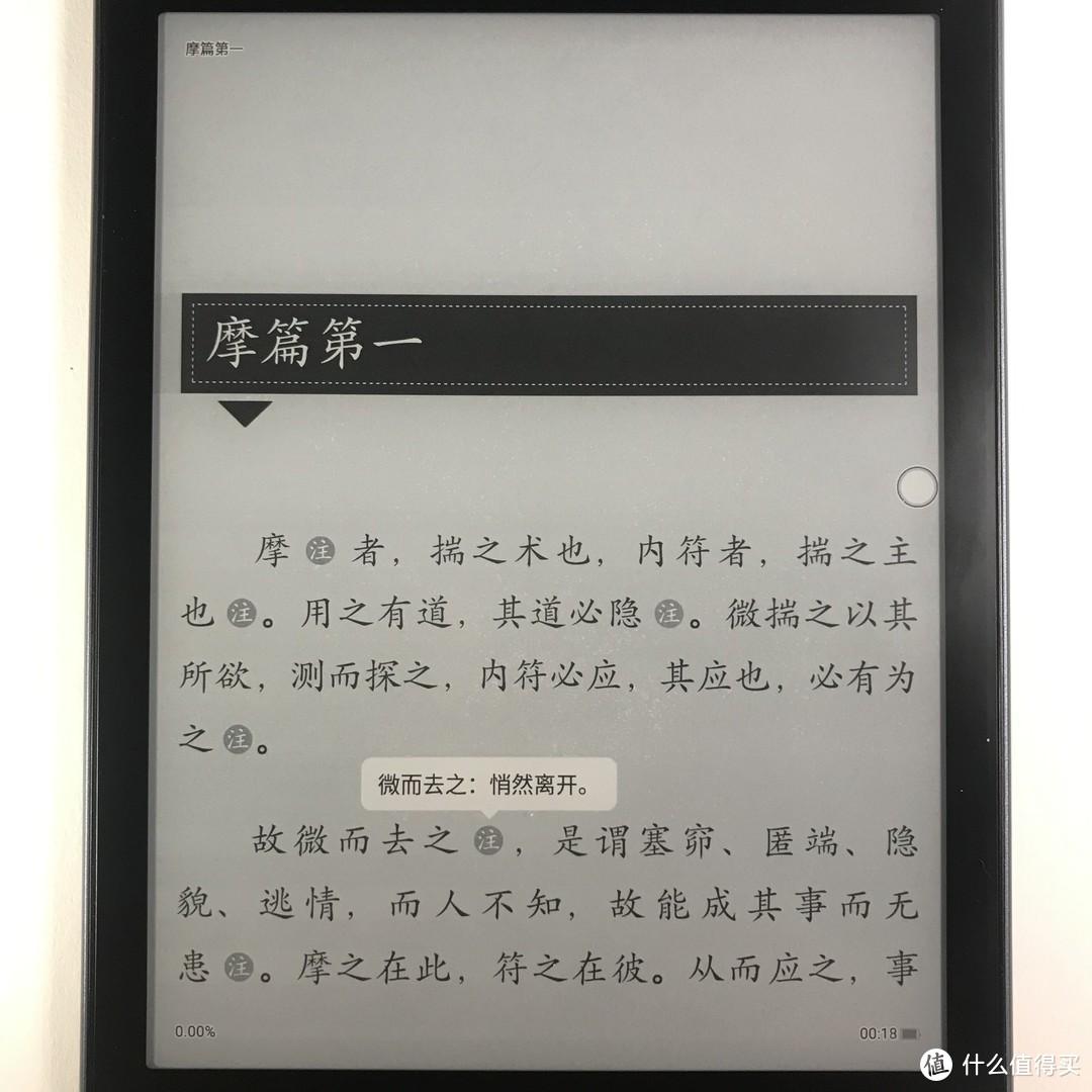 《鬼谷子》字体:方正新楷体,书籍自带背景