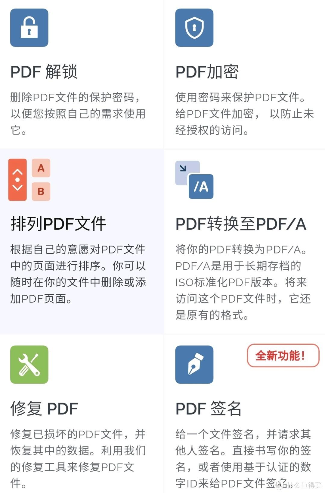 Pdf解锁和加密非常有用哟