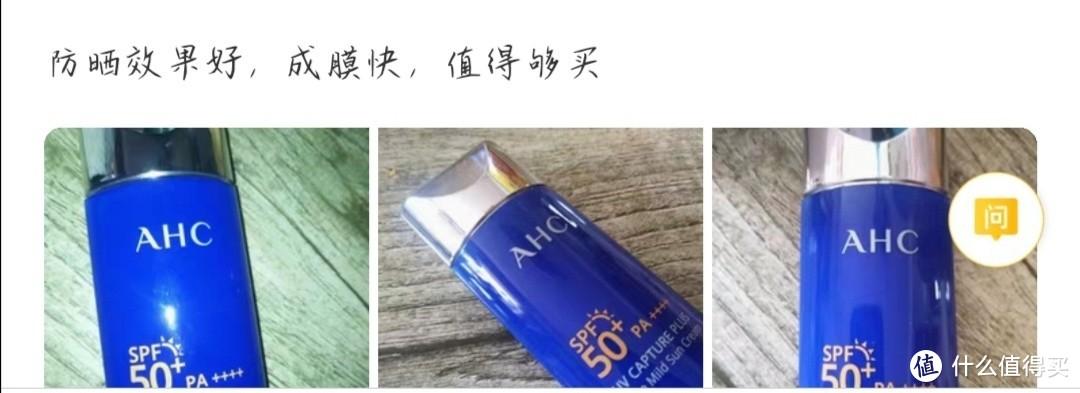 平价防晒AHC小蓝瓶防晒测评