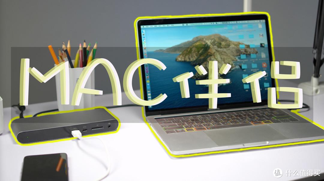 【Mac扩展坞】Mac好伴侣,价格齁贵的贝尔金扩展坞上手体验