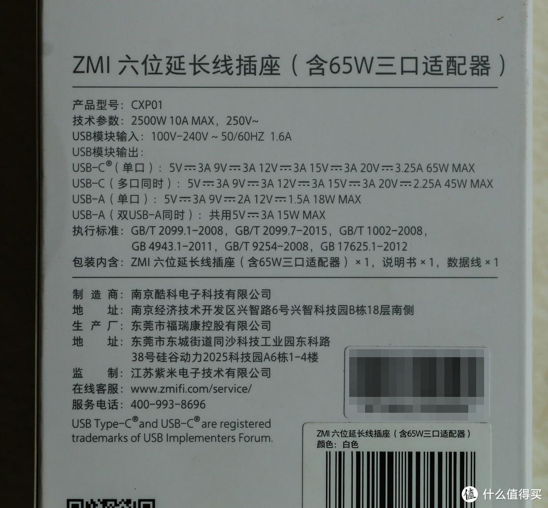 紫米65w充电插排开箱、使用、售后