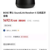 Bose SoundLink Revolve+ II 大水壶二代入手