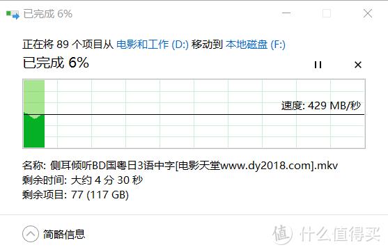 120G左右的文件拷贝