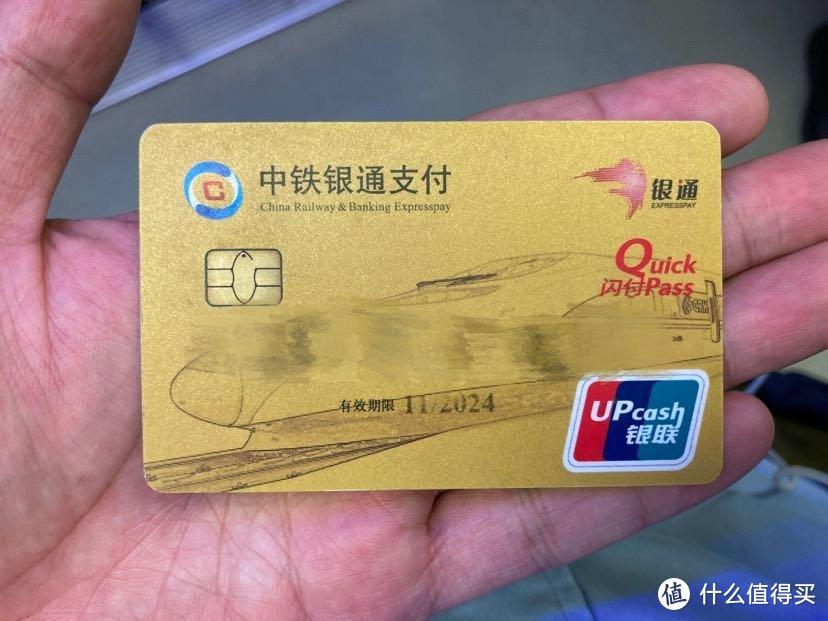 中铁银通卡