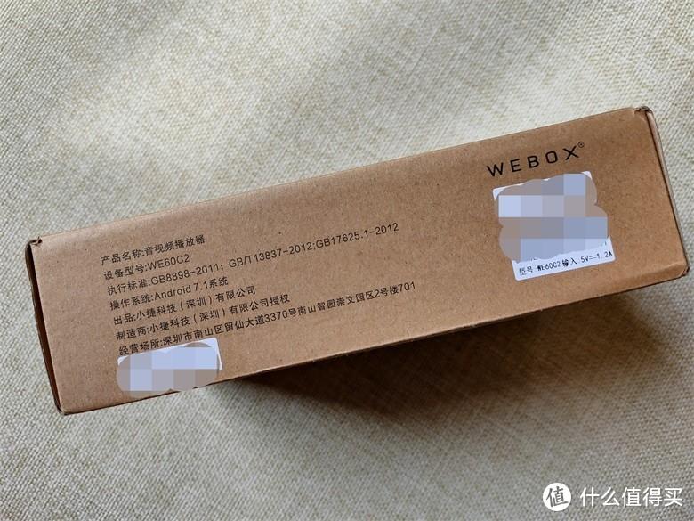 泰捷WE60C2电视盒子