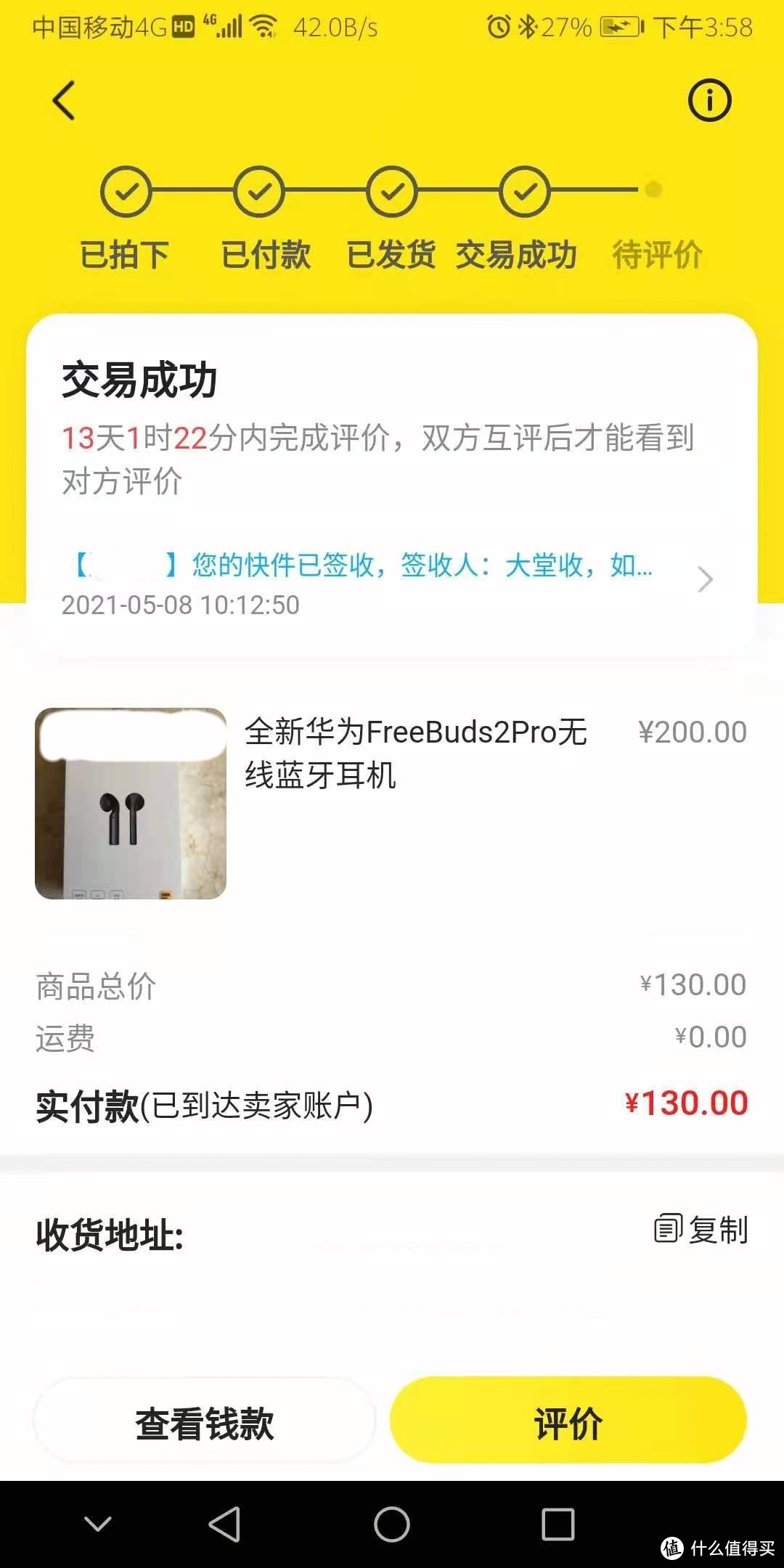 """互联网""""闲鱼""""捡破烂,130元收FreeBuds 2 Pro!真香!!!"""