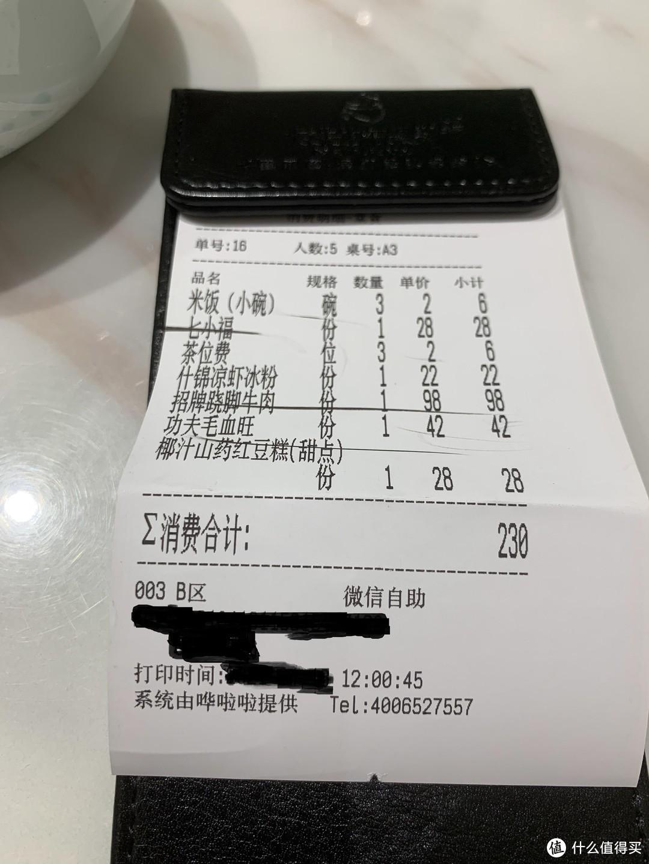 """图书馆猿の陪老婆小妞见 """"付先生"""""""