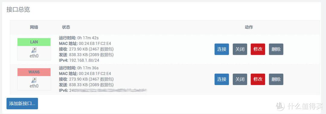 已经获取IPV6公网地址