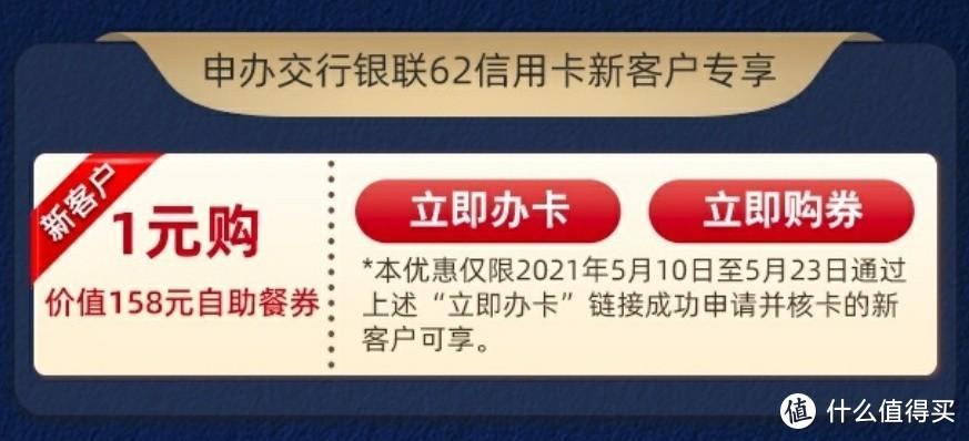 1元购必胜客自助餐(原价158),更有600元刷卡金/红包免费领!