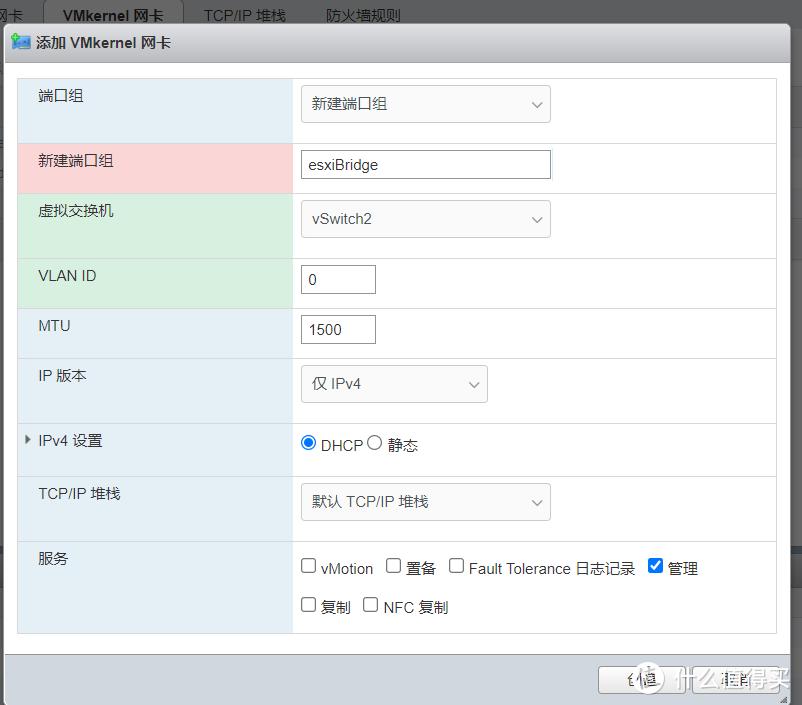 按图添加一个虚拟的ESXI管理口