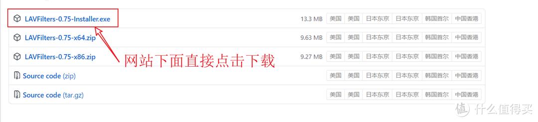 我因为浏览器插件的原因,点的后面的中国香港下载的。