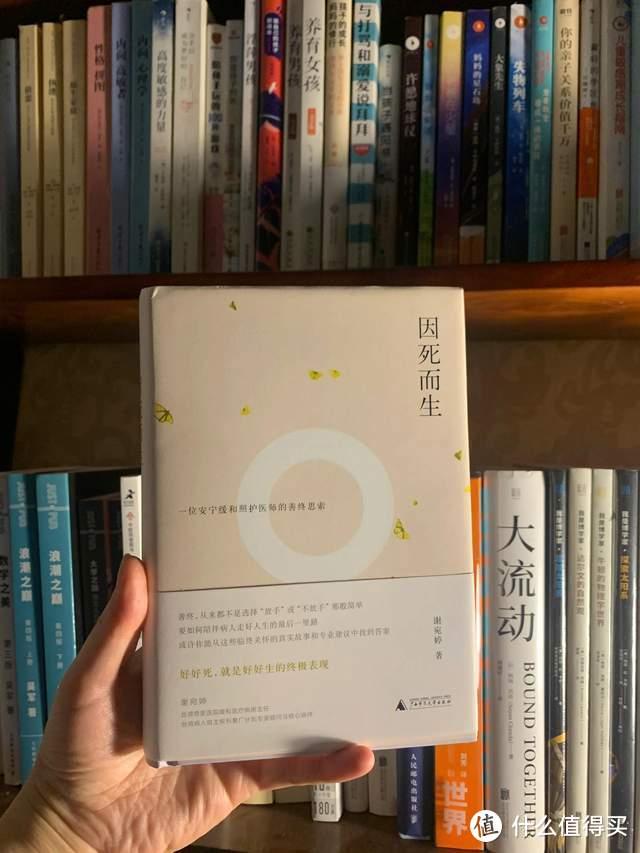 """读一本书,思考台湾一线安宁缓和照护医师的""""善终""""思索"""