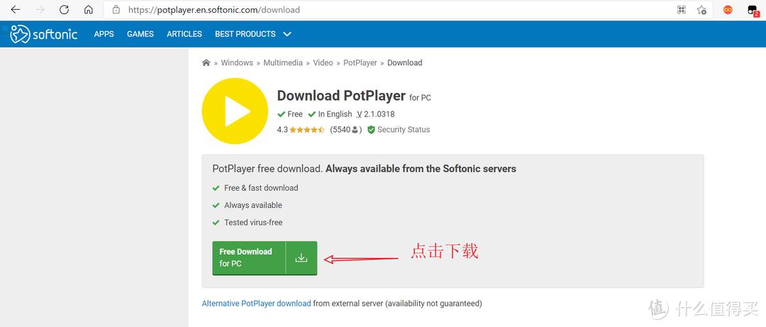 在此网页下面还有32位下载链接,请对应自己的操作系统下载对应的软件