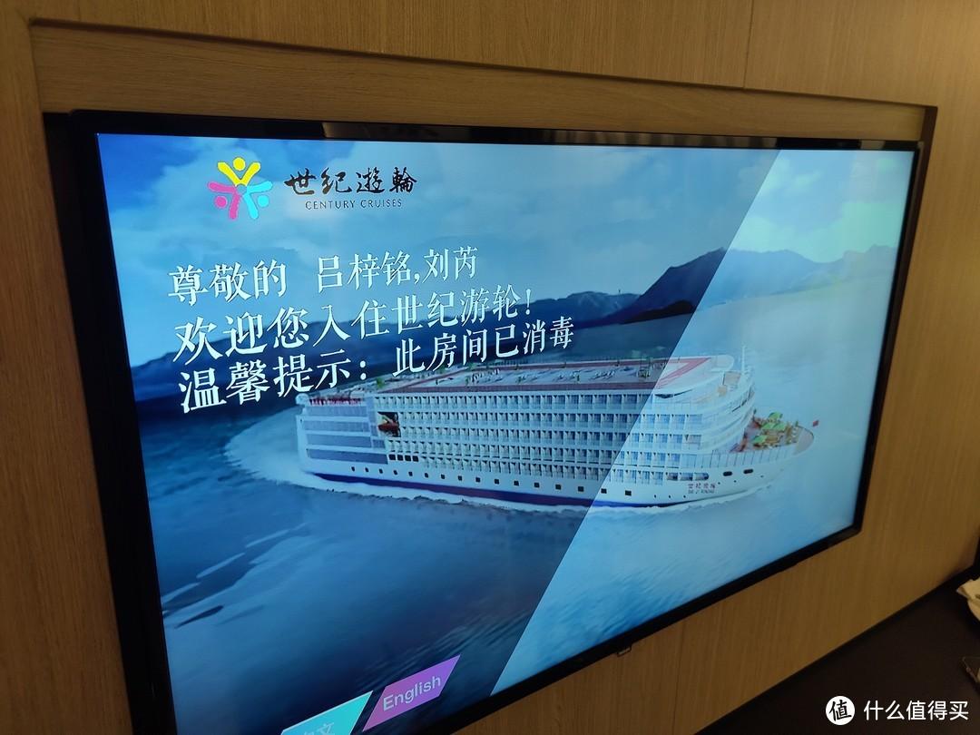 全网首篇中国最新内河游轮世纪荣耀号完全攻略本