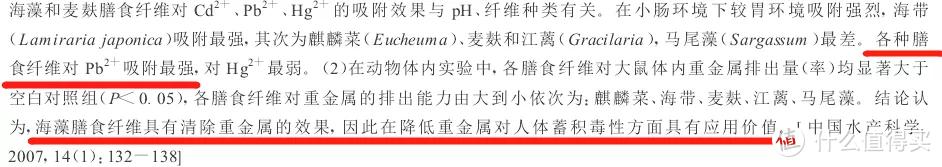 截自文献:《4种海藻膳食纤维对Cb2+、Pb2+、Hg2+的吸附作用》