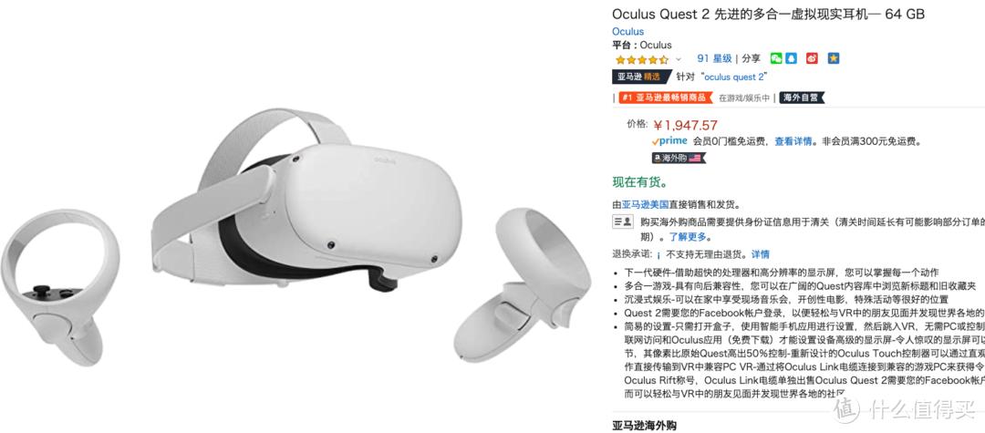 买了 Oculus Quest2 后,我认识了一堆外国小姐姐