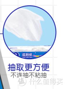 清清凉凉还能抑菌 - 维达 舒洁 妇炎洁湿厕纸测评&推荐