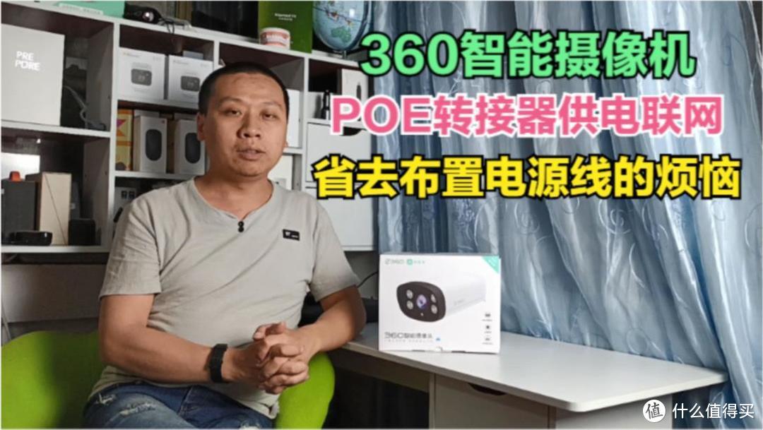 中国移动联合360推出定制版智能摄像机,采用POE供电联网,无需布置电源线
