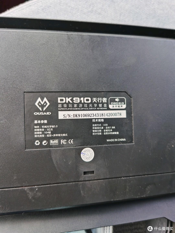 欧德赛天行者DK910
