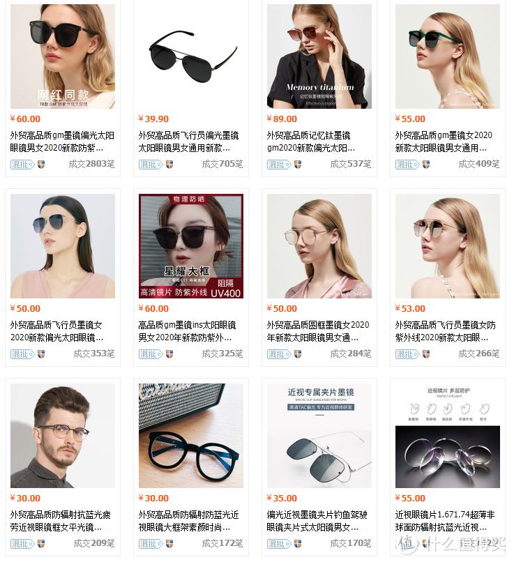 5家值藏的太阳眼镜超级工厂店铺,众多品牌的代工厂, 百万粉丝大店源头工厂, 夏日墨镜看这里