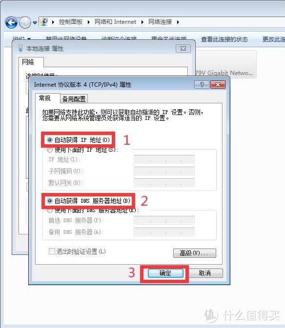 按照之前说过的方法将ip地址改为自动获取,然后关闭窗口