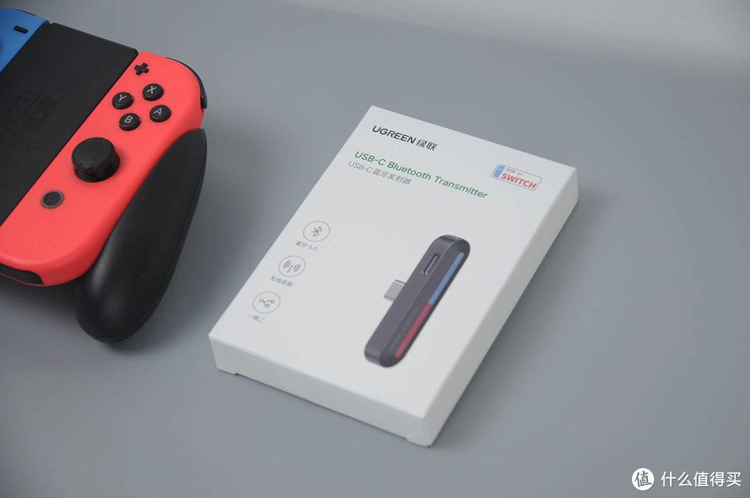 小巧、稳定的Switch无线耳机连接方案 绿联蓝牙发射器体验