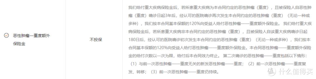 康惠保旗舰版2.0,最高70万保额是什么概念?