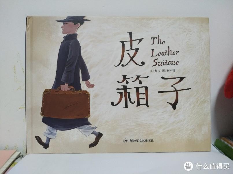 十本中文绘本推荐