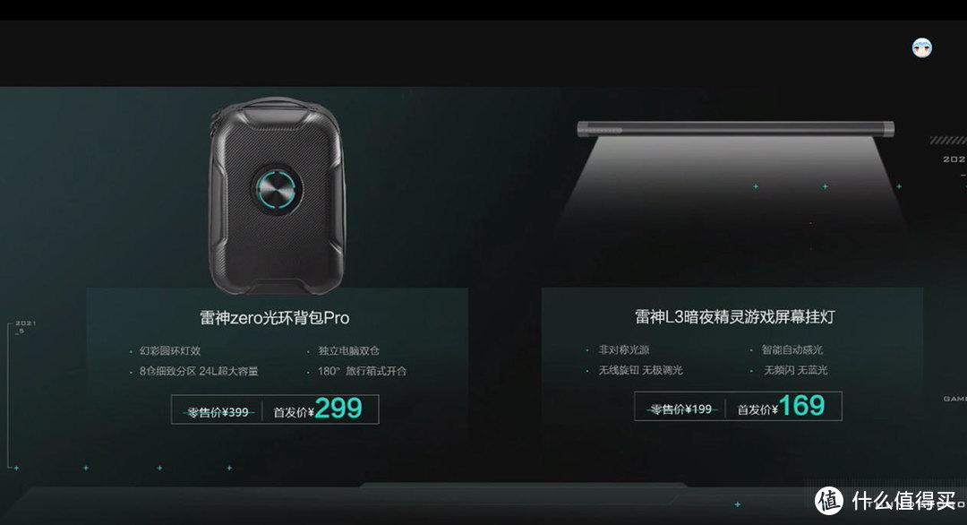 布局游戏产品生态链,2021雷神科技新品发布会一览
