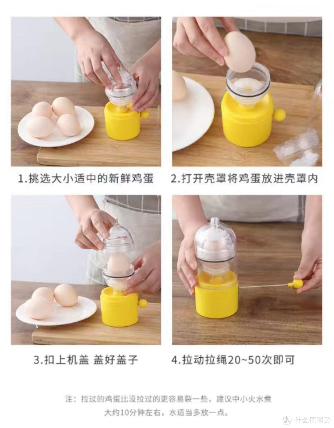 改变鸡蛋的黄金蛋扯蛋器