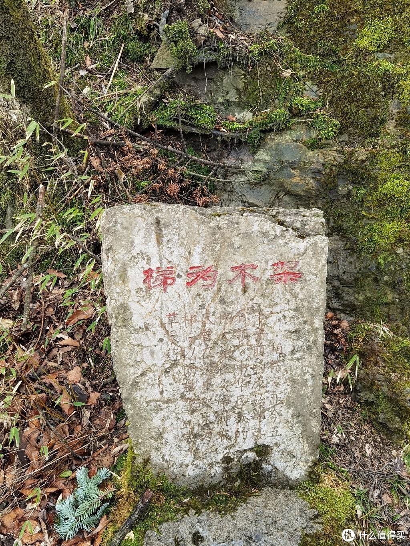 天门垭 架木为梯 的石碑