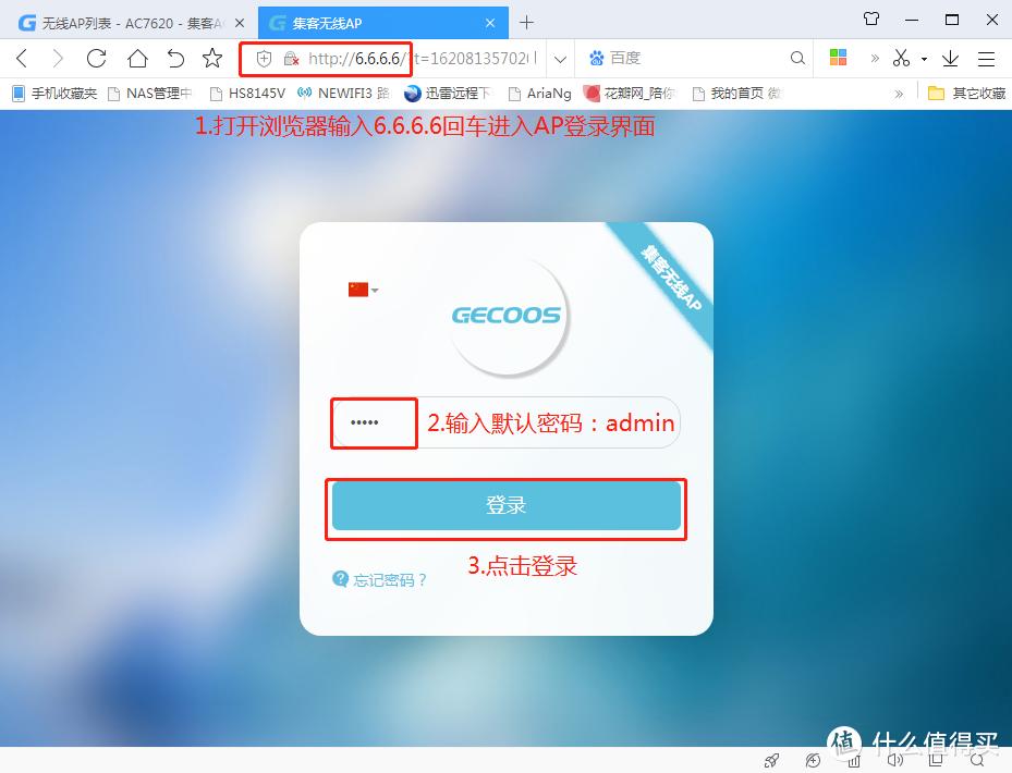 修改完毕后打开浏览器输入6.6.6.6回车,输入默认密码admin,点击登录