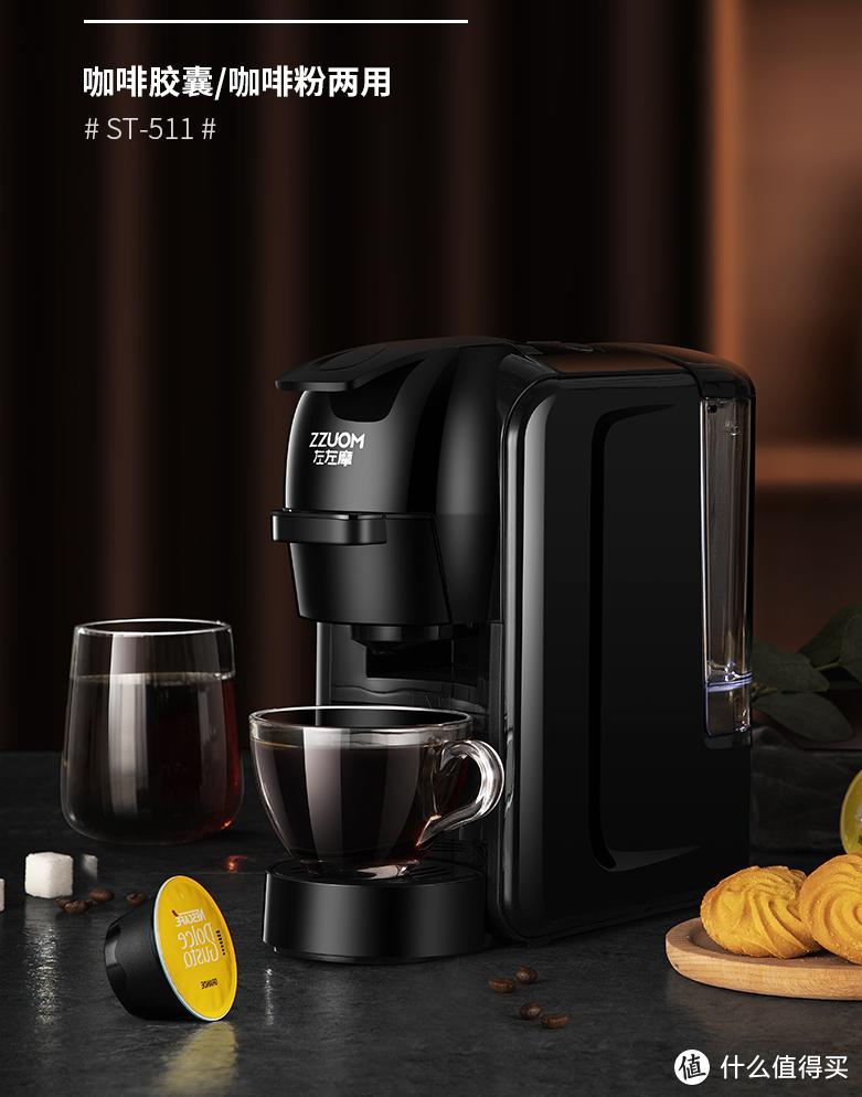 我买的是这款左左摩三合一咖啡机,其实你按关键字搜索,同类型的咖啡机有好几款,除了ACA,其它几款都是没听过的牌子。