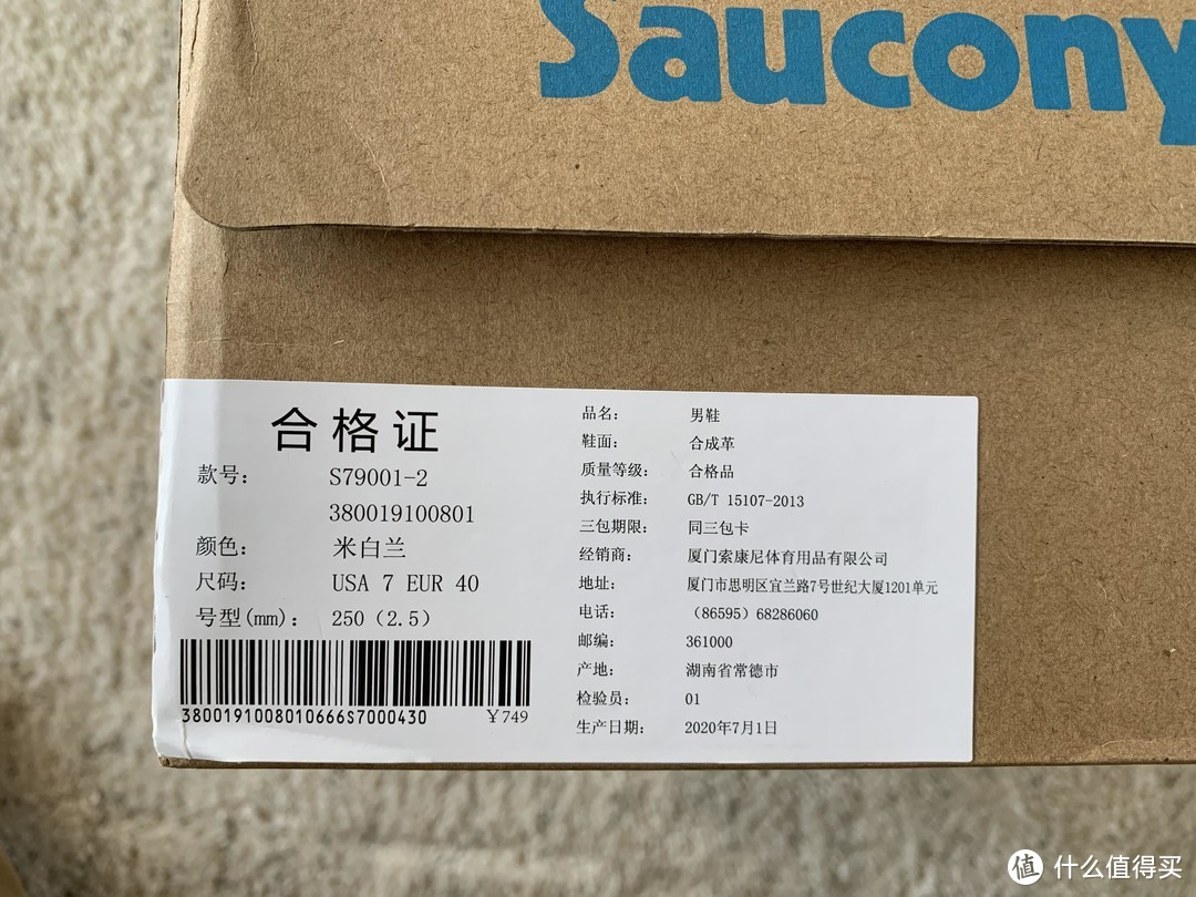 中国特供有惊喜:两双让老外都想要的中国独占Saucony开箱
