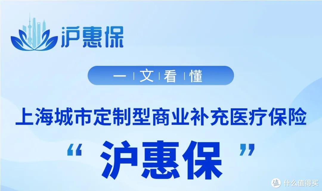 上海城市普惠险——沪惠保障怎么样,值得购买吗?