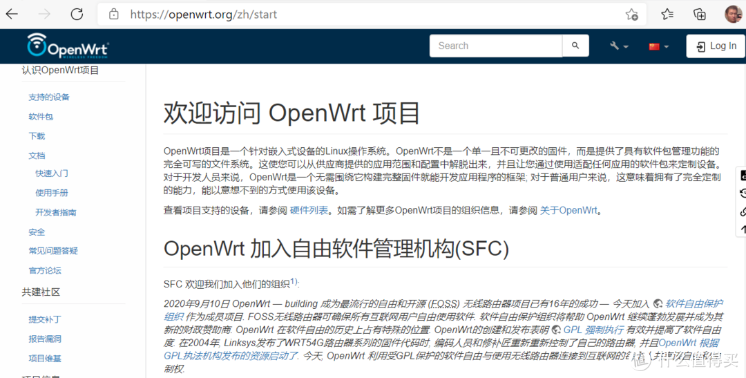 openwrt官方简介