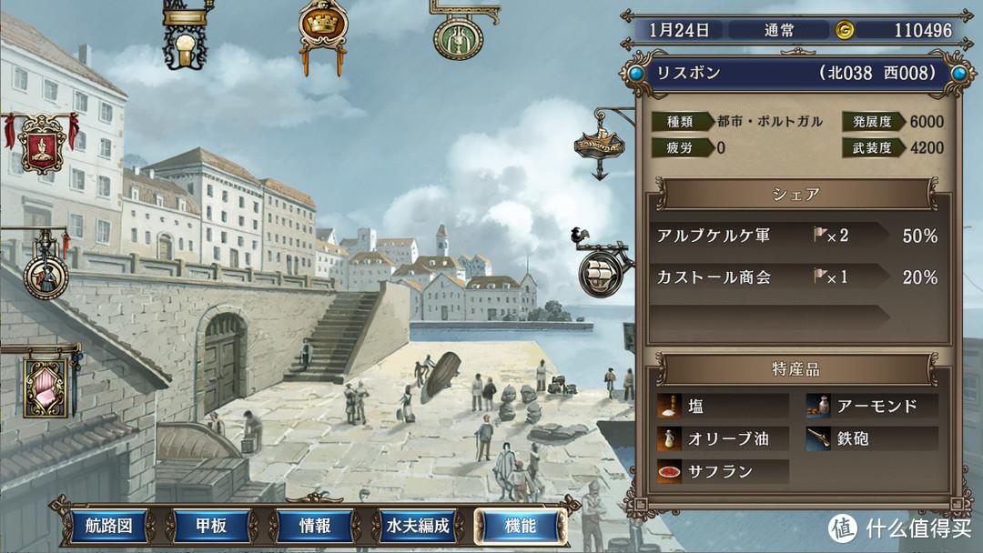 重返游戏:《大航海时代4 with 威力加强版HD》预售开启!发售在即