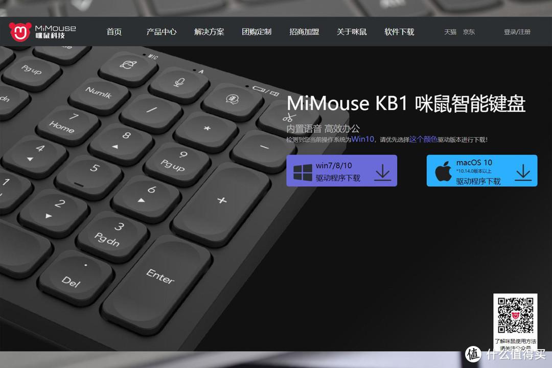 咪鼠科技 KB1语音键盘:解放双手放声办公