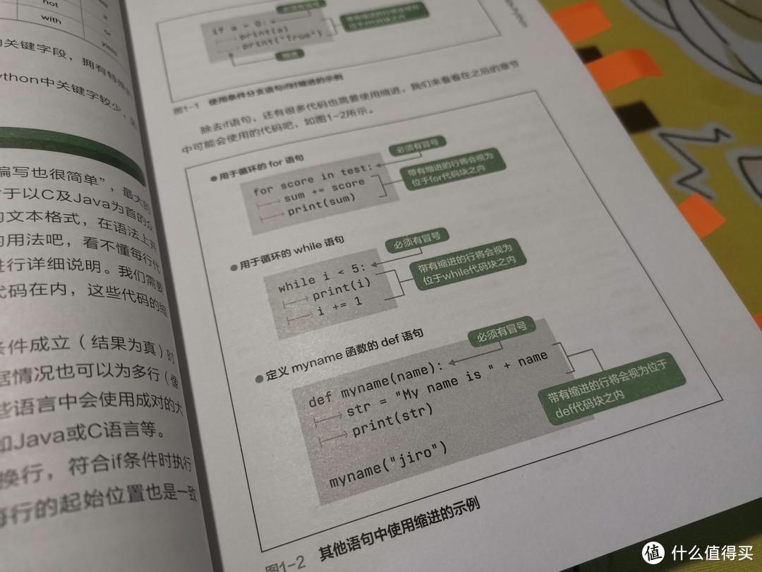 《Excel×Python智能高效办公》,提高办公效率的修炼手册