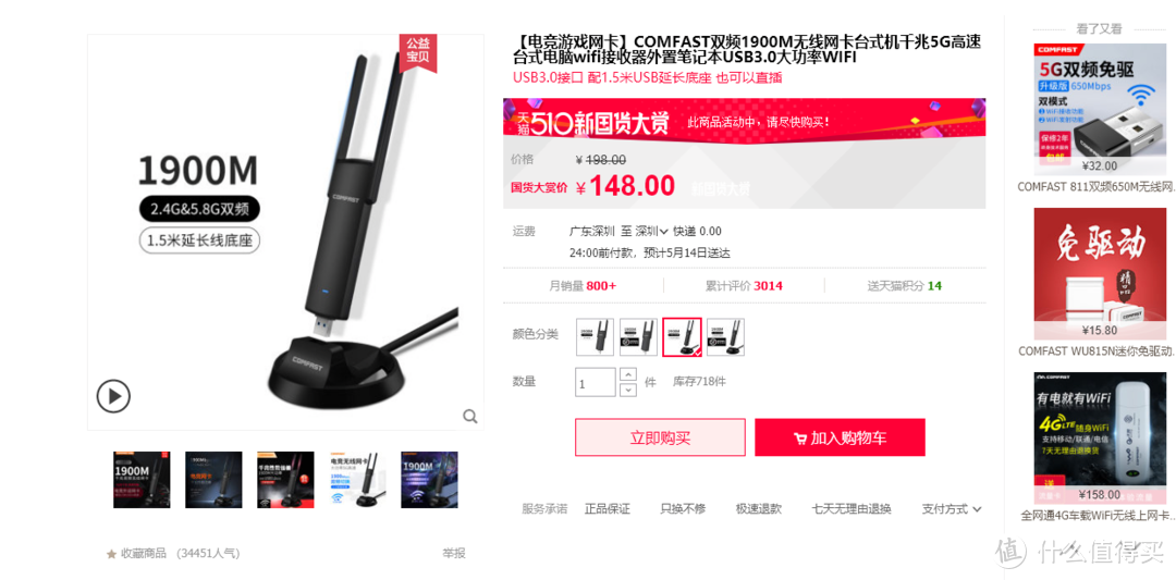 亏本冲量不赚钱,有钱我不赚,哎~就是玩~#1200M/1900M USB网卡#USB无线网卡