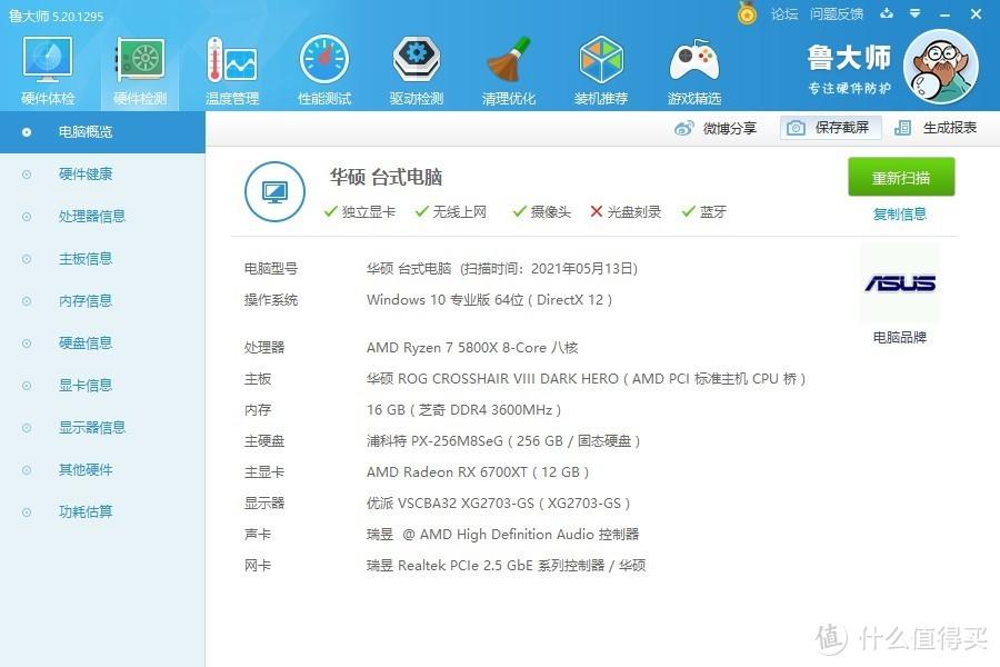 《生化危机:村庄》—RX 6700 XT/580 8G性能测试,附帧数提升小技巧