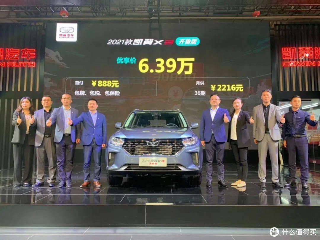 仅售6.39万还终身免费保养,这款自动挡小型SUV了解下