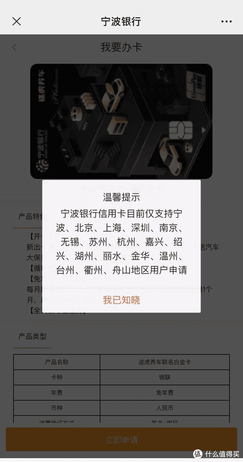 宁波途虎养车信用卡正式上线!放水额度最高30万!享免费大保养!