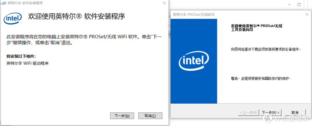 wifi和蓝牙驱动安装界面