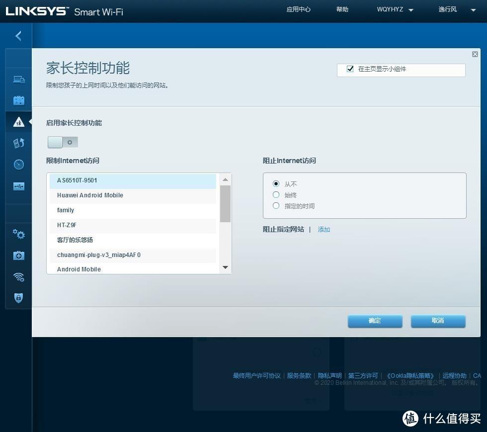 升级Linksys MX8400套装,WiFi6+稳定mesh信号鏖战使命召唤手游