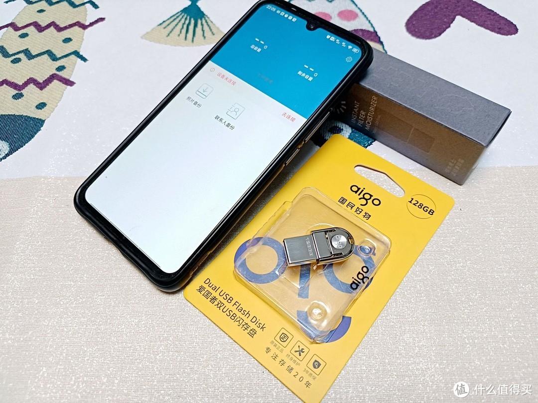 手机扩容有妙招,彻底告别存储不足的烦恼,aigo手机U盘实测体验