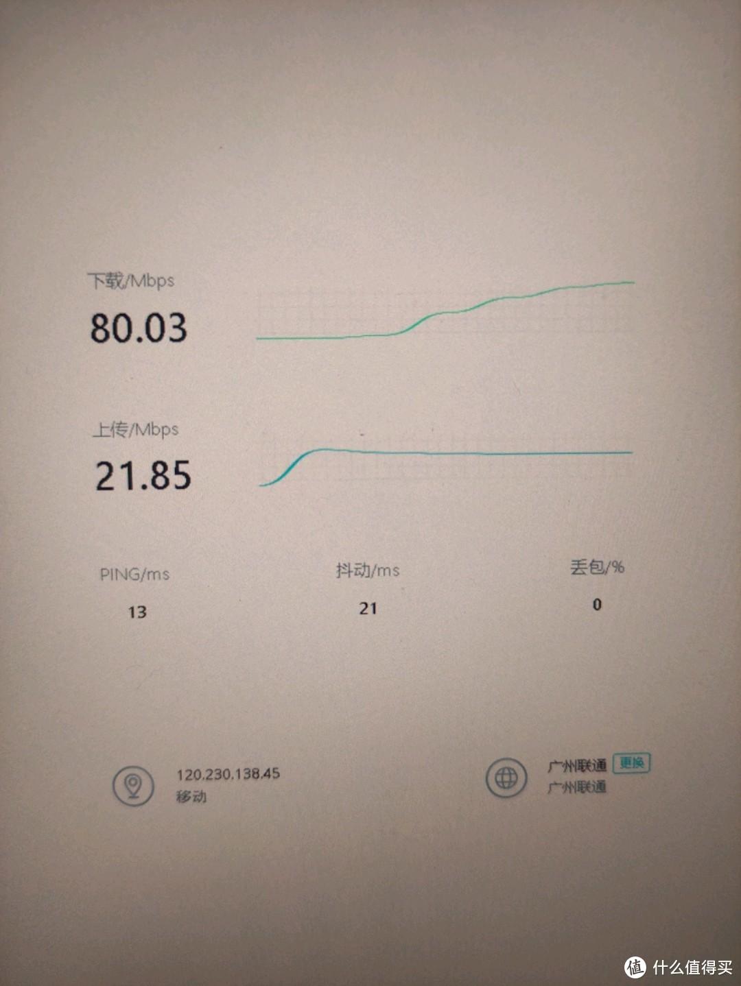 这是未换网卡时,使用ac11路由的测速结果