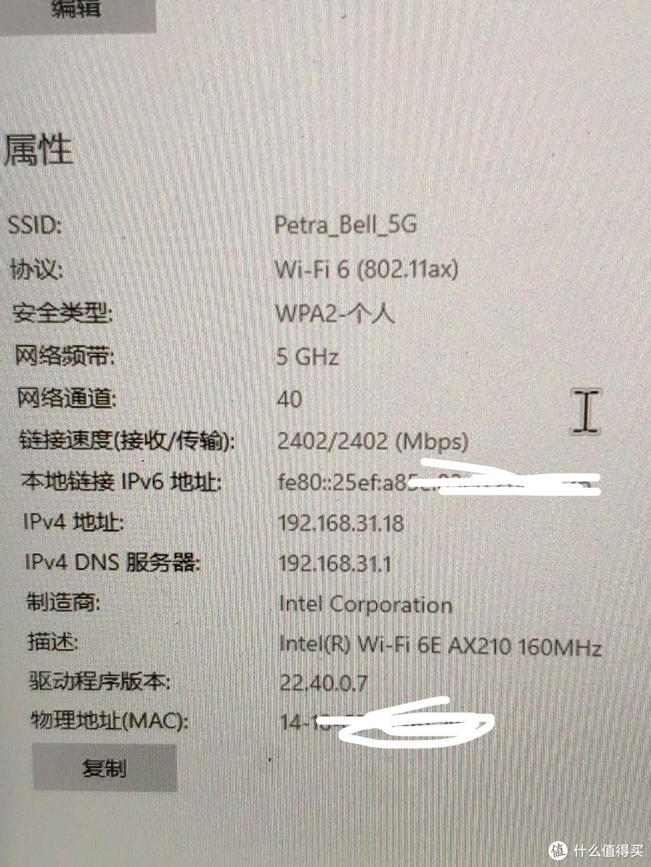 链接速度真的上去了,真的是wifi6