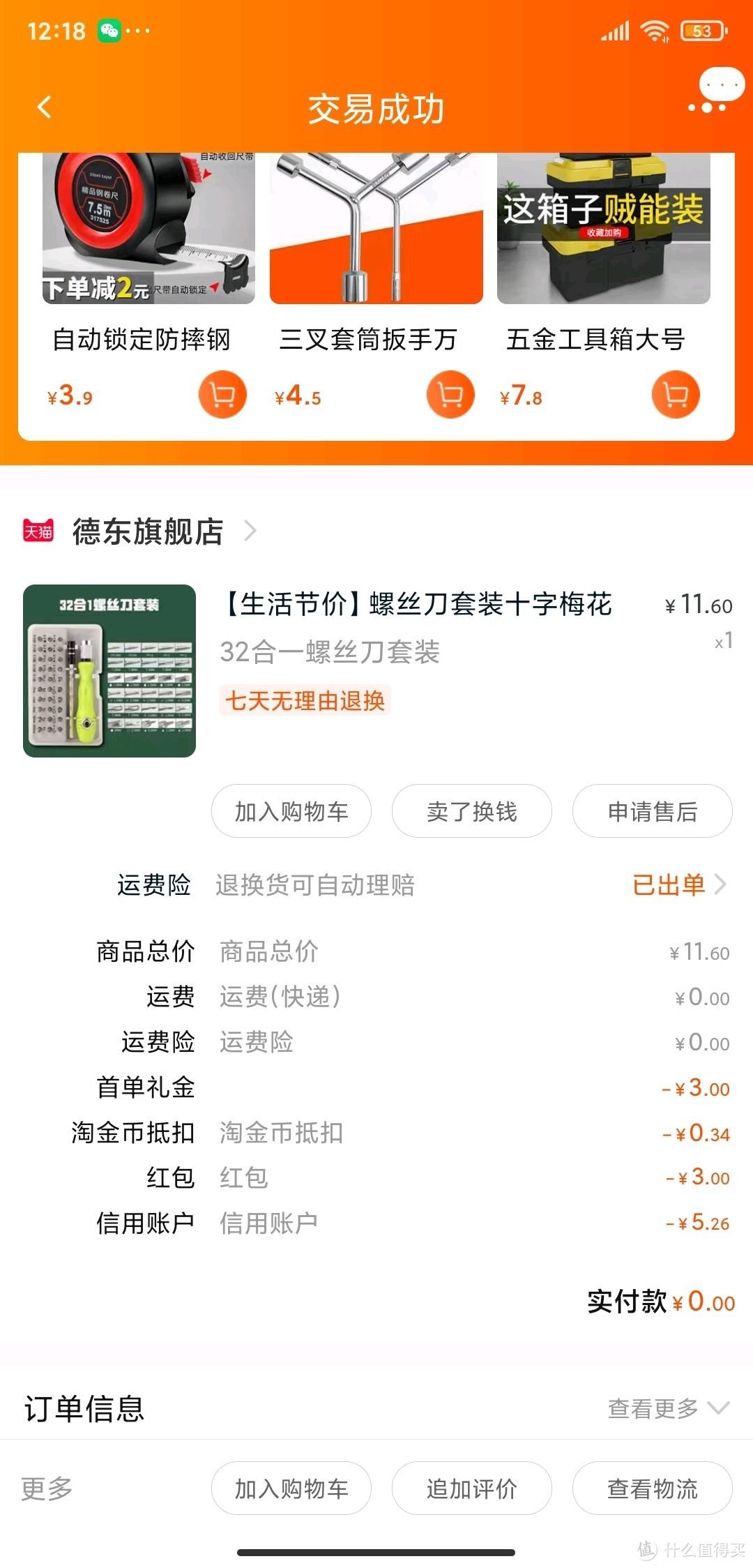 联想小新pro13 升级ax210网卡 用上wifi6啦