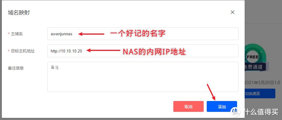 NAS内网穿透教程:NKN,DDNSTO、Link、花生壳、ZeroTier,人人都能外网访问!